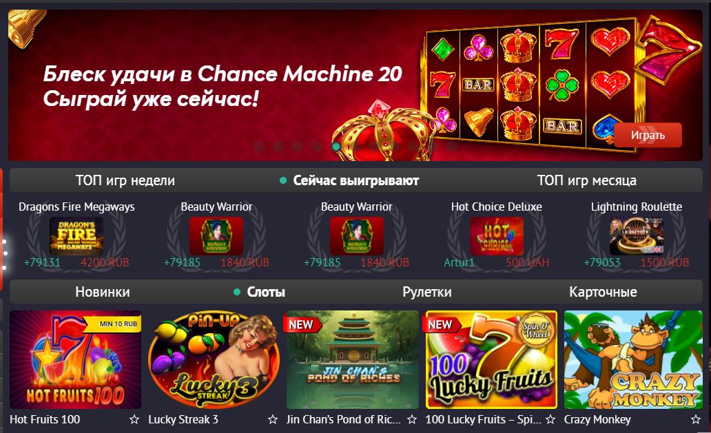 Пинап казино вход