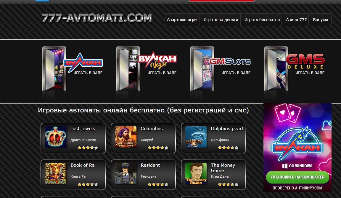 игровые автоматы гаминатор 777 рейтинг слотов рф