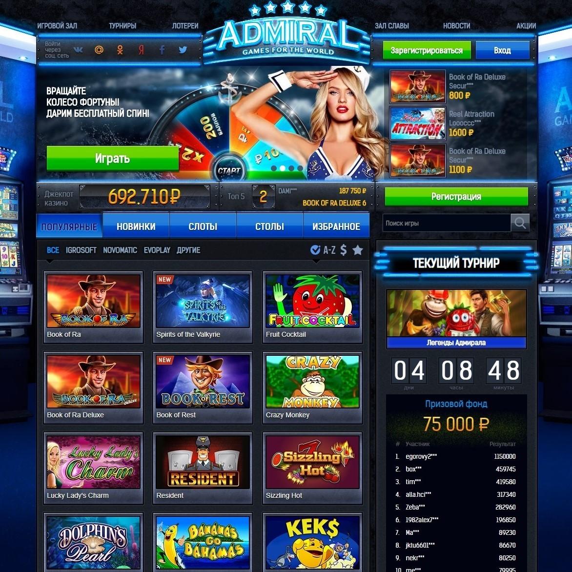 лучшие бесплатные игровые автоматы онлайн флеш без регистрации