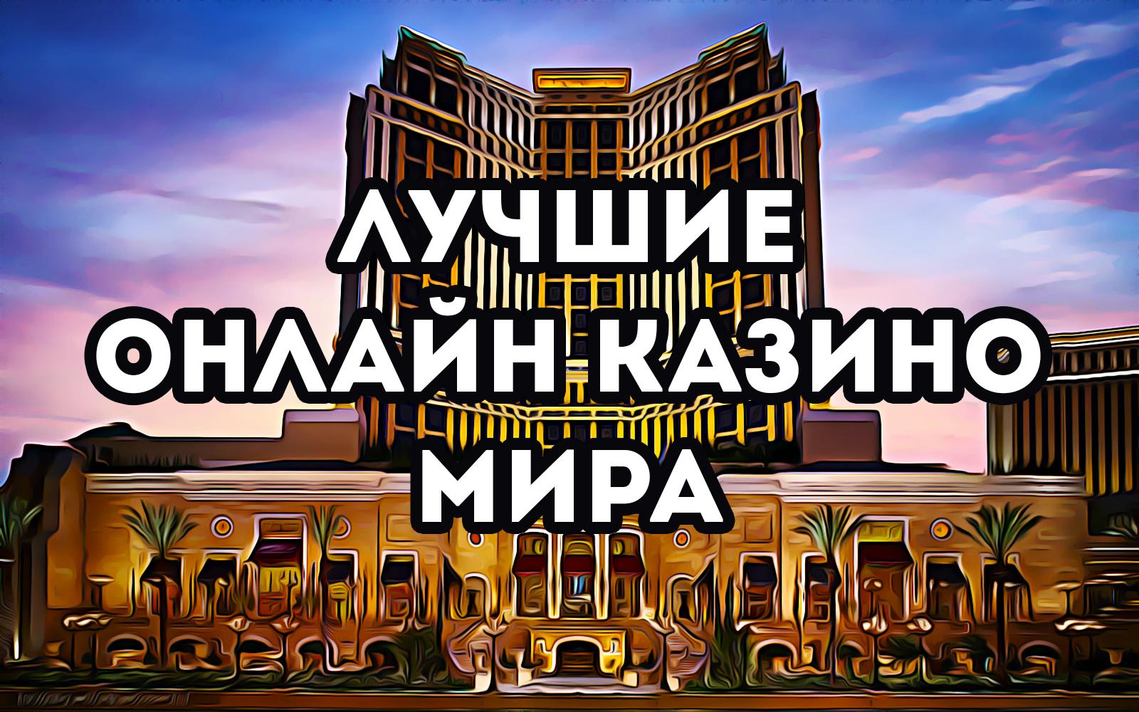 Скачать исходники казино казино и рояль смотреть онлайн