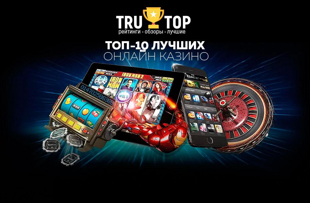 Топ казино онлайн форум good online casino sites