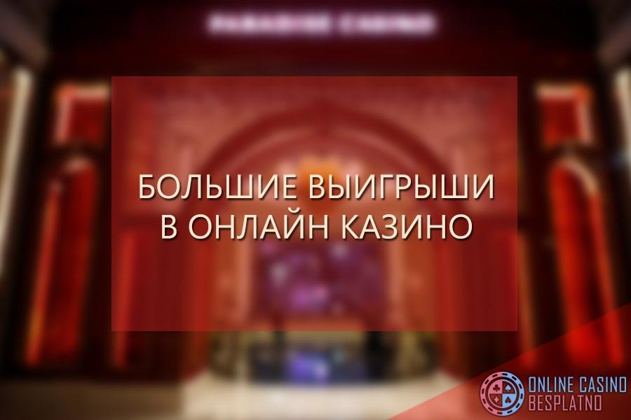 Казино играть онлайн украина смешарики играем в карты онлайн