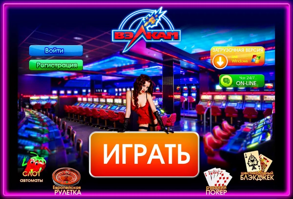 Казино 777 слушать игровые аппараты золото партии играть бесплатно и без регистрации